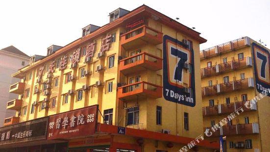 7 Days Inn (Shenzhen Zhongying Street)