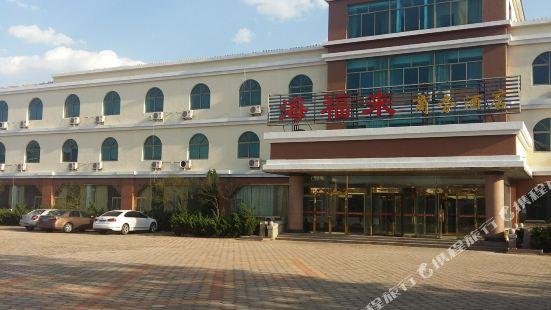 Haifulai Hotel