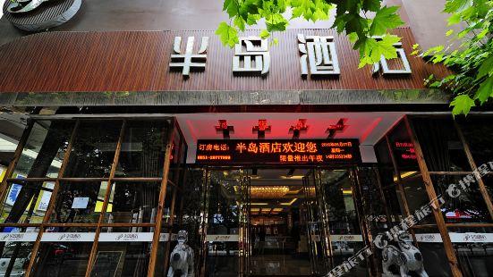 Bandao Hotel (Zunyi Shanghai Road)