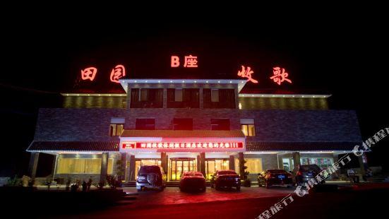 티엔위안 무거 리조트-빌딩 B