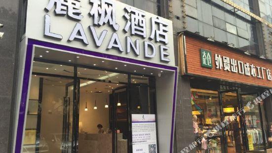 Lavande Hotel (Guangzhou Tianhe Park Yuancun Metro Station)