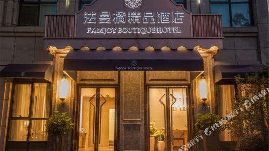 Famjoy Boutique Hotel