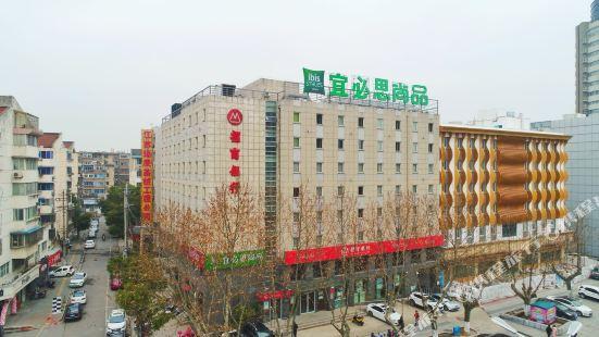 宜必思酒店(鎮江大市口店)(原中山東路店)