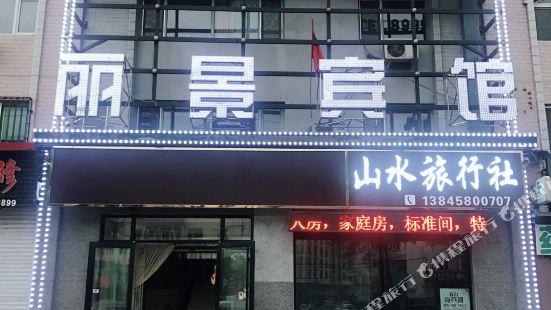 Lijing Express Inn