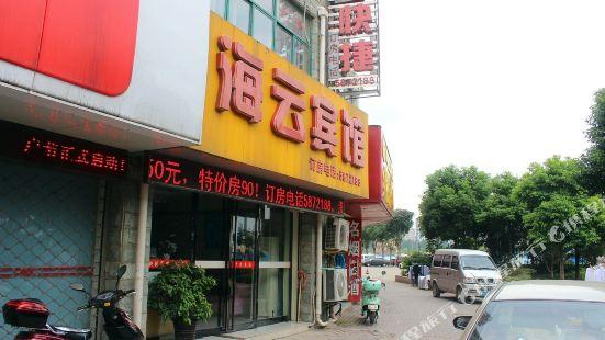 蕪湖海雲賓館