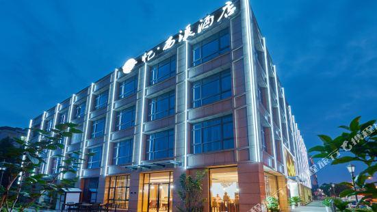 杭州憶西溪酒店