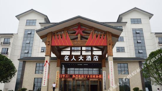 닝샹 셀러브리티 호텔