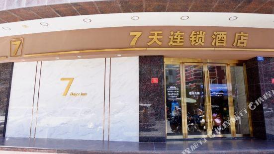 7 Days Inn (Shanwei 2nd Road Commercial Street)