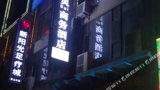 彌渡昊旻炅商務酒店
