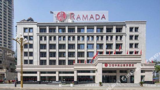 Ramada Inn & Suites Zhengheng