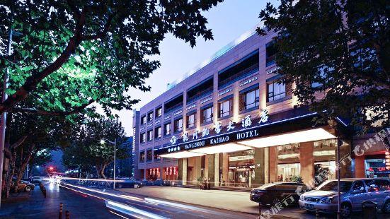 카이하오 호텔