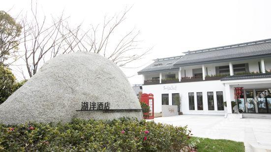 紹興湖泮酒店