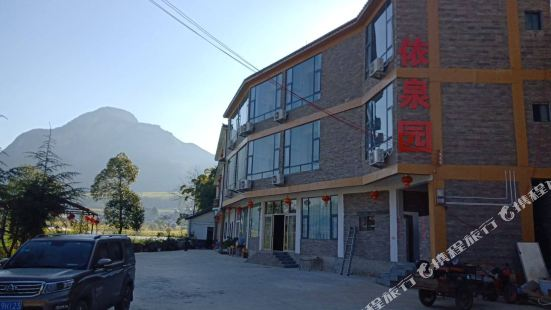 Yiquanyuan Hotel