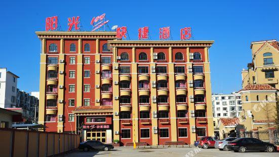 陽光100快捷酒店(吉林昌邑店)