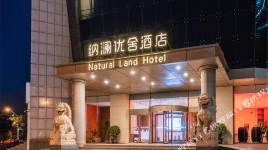 納瀾優舍酒店(鄭州CBD會展中心店)