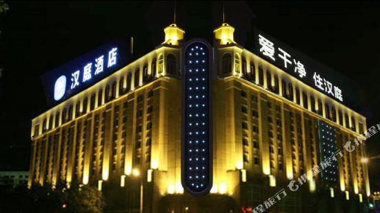 漢庭酒店(南通青年東路店)