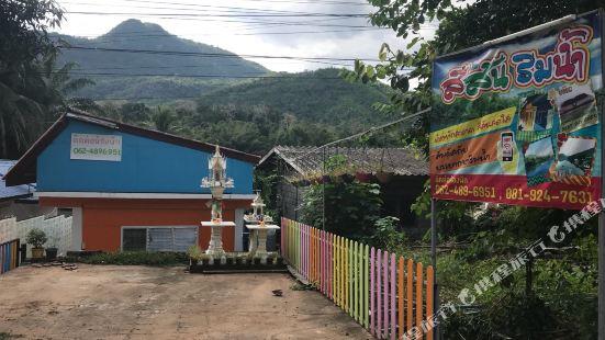 Sisan Rim Nam House