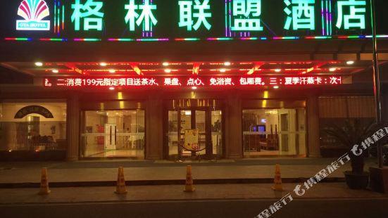格林聯盟酒店(太倉長春南路鎏淵店)