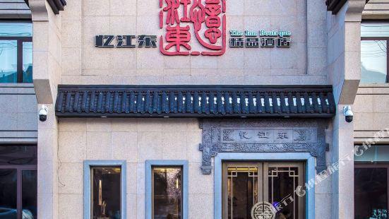 Yijiangdong boutique hotel.