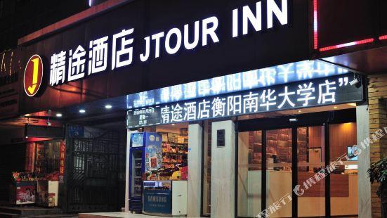 Jtour Inn (Changsheng West Road Nanhua University)