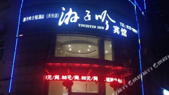 Wanderer Chain Hotel (Anji Tianmu)