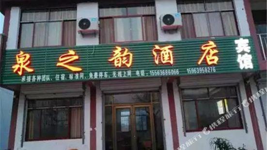沂南泉之韻酒店