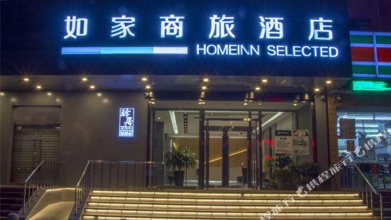 Home Inn Selected (Shenyang Nanta Shoes City Army General Hospital)