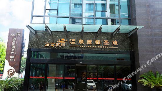Haitang Xiaoyue Hot Spring Hotel