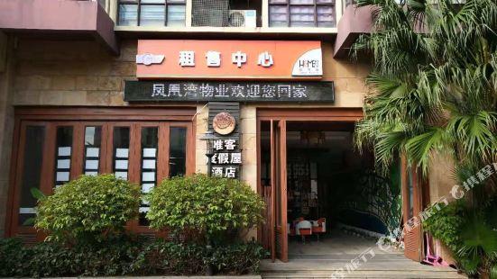 三亞唯客度假屋酒店(原鳳凰水城度假公寓)