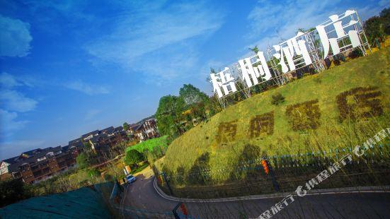 平江白鷺湖國際度假區梧桐酒店