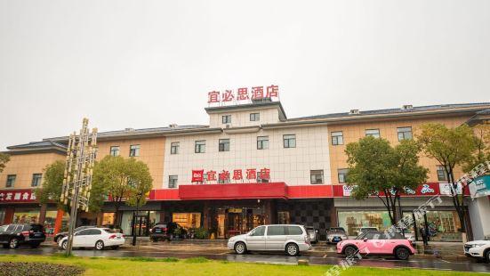 宜必思酒店(宜興龍背山森林公園店)