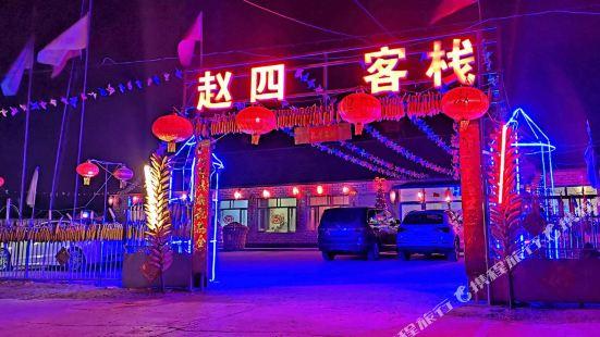 wusongdaozhaosikezhan