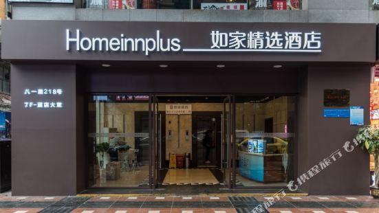 Home Inn (Chongqing Jiefangbei Pedestrian Street)