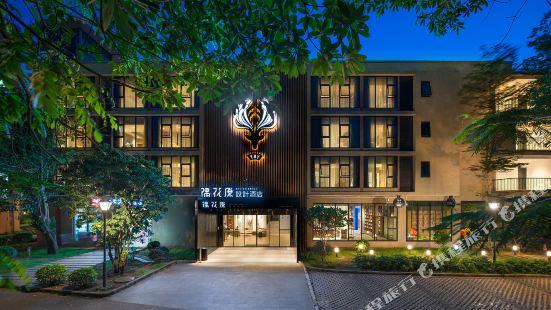 Yuhuayuan Design Hotel (Haizhou Meilan Airport Hongzhou Jiangshan)