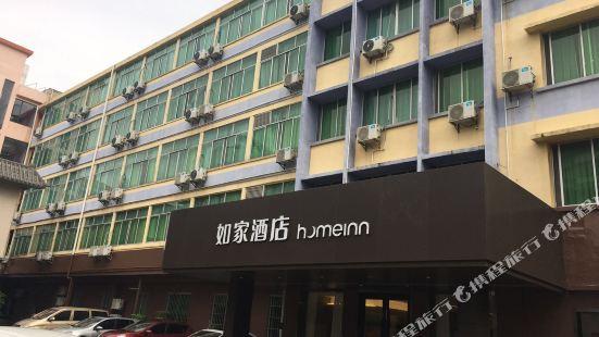 Home Inn (Zhaoqing Qixingyan arch Middle Renmin Road branch)
