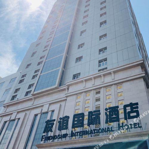 呼倫貝爾友誼國際酒店