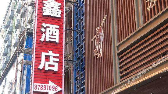 WangXin Hotel