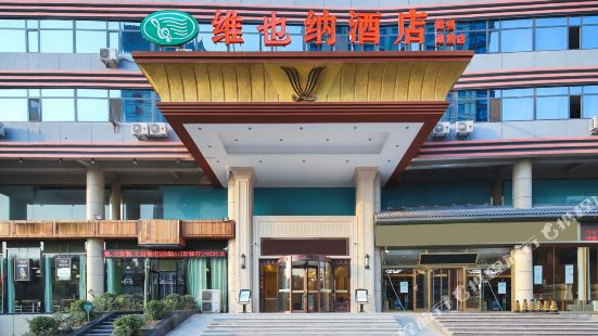 Vienna Hotel (Dezhou Government Shopping Plaza)