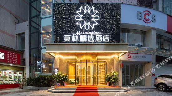 莫林精選酒店(平江豪廷店)