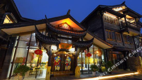 Manyuan Private Inn