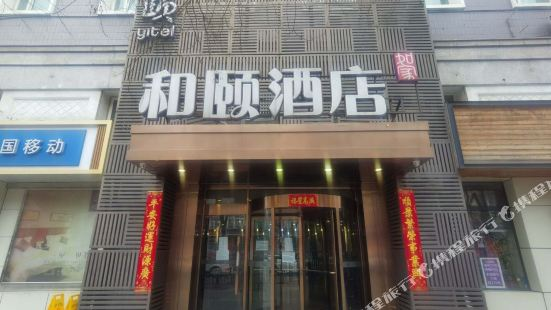 Yitel (Beijing Tuanjiehu Metro Station)