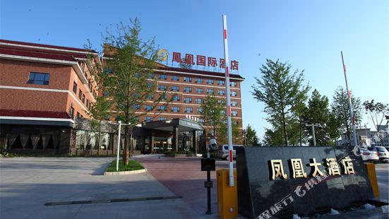 Phoenix Grand Hotel (Xianyang Yangling)