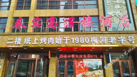 Chunshi Hotel