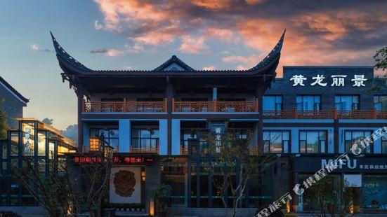 成都雙流黃龍麗景酒店