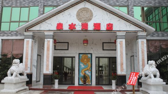 Quanshuiwan Leisure Resort