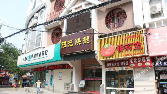 蚌埠陽光快捷酒店