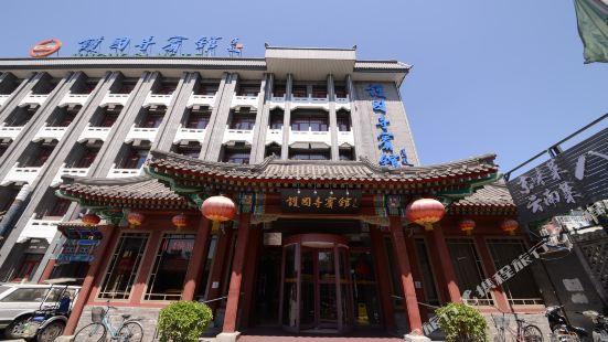 北京護國寺賓館