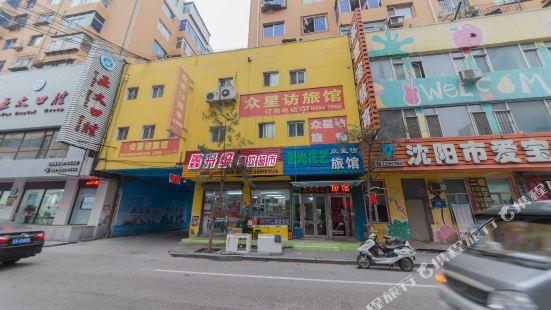 Zhongxingfang Hotel