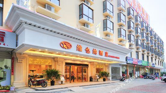 Vienna Hotel (Sanya Yalong Bay Qianguqing)