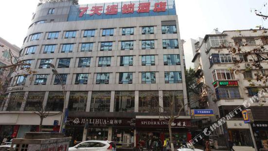 7天連鎖酒店(重慶萬州高筍塘重百店)